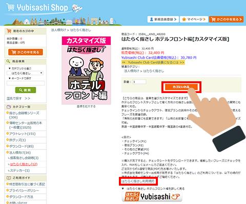 購入方法 Yubisshi Shop