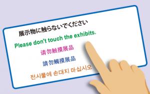 展示物に触らないでください