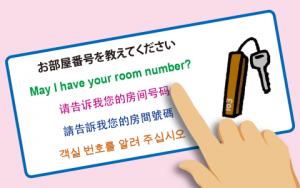 お部屋番号を教えてください