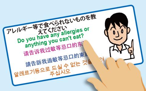 アレルギー等で食べられないものを教えてください