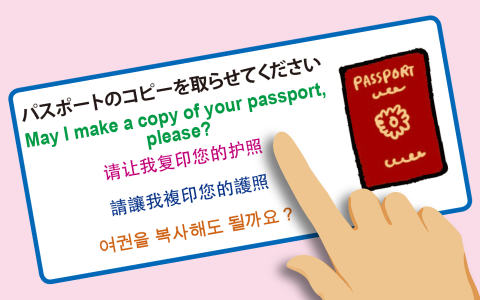 パスポートのコピーをとらせてください。