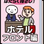 ホテルフロント編