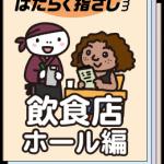 飲食店ホール編