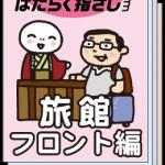 旅館 フロント編
