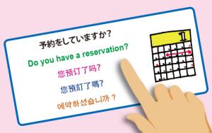 予約をしていますか
