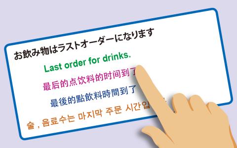 お飲み物はラストオーダーになります