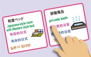和室ベッド 部屋風呂