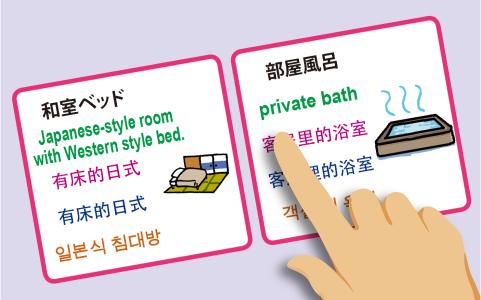 和室ベッド 部屋風呂 はたらく指さし旅館フロント編