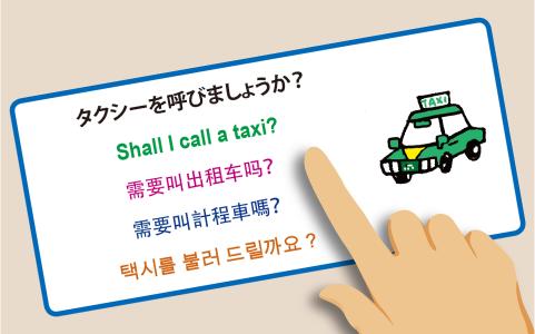 タクシーを呼びましょうか? はたらく指さし旅館フロント編