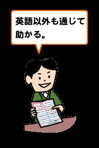 英語以外も通じて助かる。