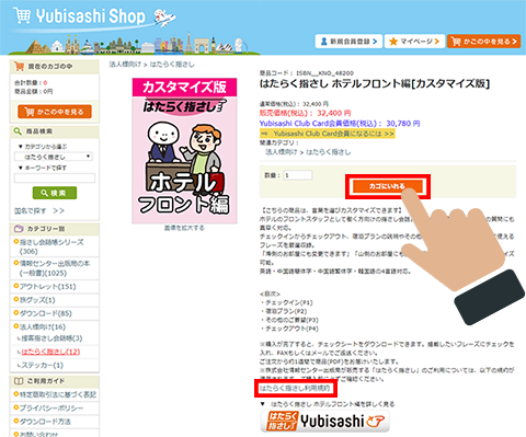 購入方法 Yubisshi Shop