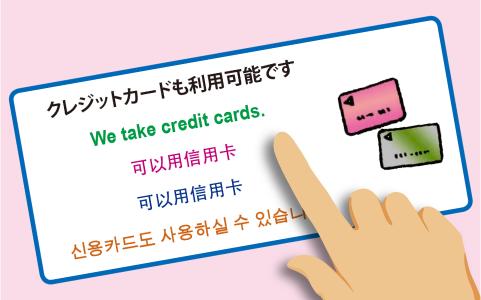 クレジットカードも利用可能です